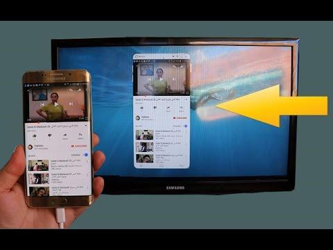 أظهر شاشة هاتفك على التلفاز بدون شراء أي شئ وبكايبل usb موجود لديك في المنزل ! طريقة ذكية