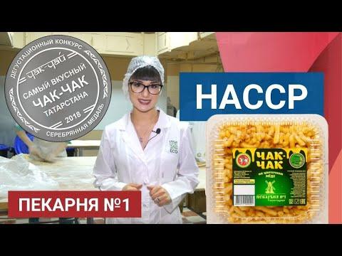 Разработка и внедрение ХАССП для Пекарни №1