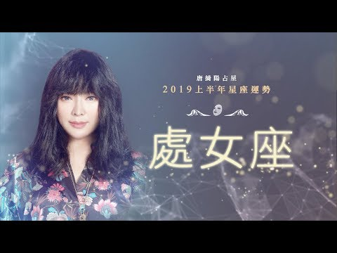 2019處女座|上半年運勢|唐綺陽|Virgo forecast for the first half of 2019