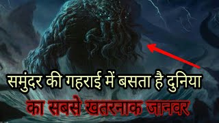 Mystery behind the Deepest Point on the Earth | Mariana Trench Creatures  (In Hindi)