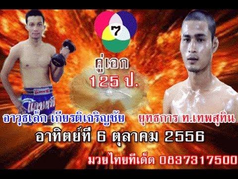 ศึกมวยไทย 7 สี วันอาทิตย์ที่ 6 เดือนตุลาคม  2556 เวทีมวย ช่อง 7 เวลา 13.00น.พร้อมฟอร์มหลัง