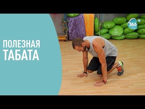 КРОССФИТ: ТАБАТА для Начинающих | ФИТНЕС | Дмитрий Мамонтов