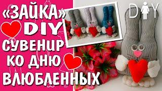 ПОДАРОК на день СВЯТОГО ВАЛЕНТИНА своими руками | DIY Gift Tutorial for St Valentine's Day