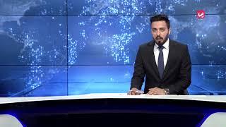 نشرة اخبار المنتصف 13-05 -2018 | تقديم هشام الزيادي   | يمن شباب