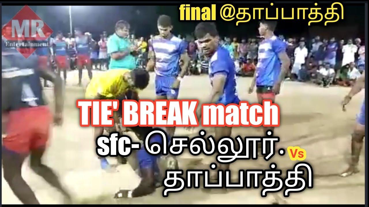 Download final: sfc ,செல்லூர் vs தாப்பாத்தி |#tie break|தூத்துக்குடி மாவட்டம் | oct 2021