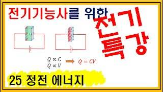 25 전기기능사 필기 (정전 에너지)
