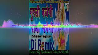 Murli Bajegi Kanhaiya Radha Nachegi Jarur Hard Edm Dj Mix || Vivek Sheel Meenapur 7607889734