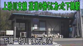 【後方展望】 上砂川支線(4) 下鶉ー砂川 下鶉駅風景