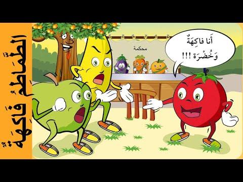 الحكاية 6 الطماطم فاكهة في رحاب اللغة العربية المستوى الثاني Youtube