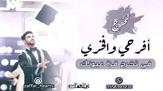 اروع شيلة تخرج اهداء من ام المتخرج الى ولدها افخري وافرحي للاستفسار 0556393230