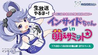 [LIVE] 【萌えサミット2018】インサイドちゃん故郷に帰る!