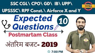 Class 10 ||#SSC CGL\CPO\GD\IB\UPP\UPSSSC\RPF Const.\Airforce X,Y|By Vivek Sir| Expected Questions
