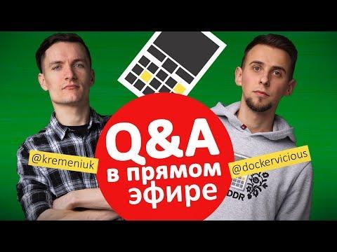 Ответы на вопросы. Рома и Сема - #keddrQA