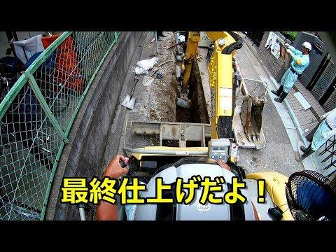 ユンボ 市街地掘削 # 196見入る動画 オペレーター目線で車両系建設機械 ヤンマー 重機バックホー パワーショベル 移動式クレーン japanese backhoes