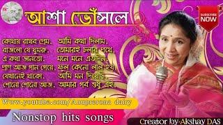 Best Of Asha Bhosle Bengali Song || Asha Bhosle Nonstop Bangla Hits Song || Anuprerona diary