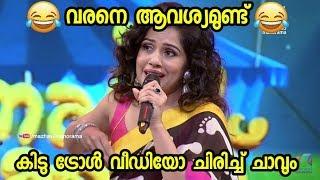 രഞ്ജിനിക്ക് വരനെ ആവശ്യമുണ്ട് | രഞ്ജിനി, എലീന Troll Video | malayalam Actress Troll | comedy video