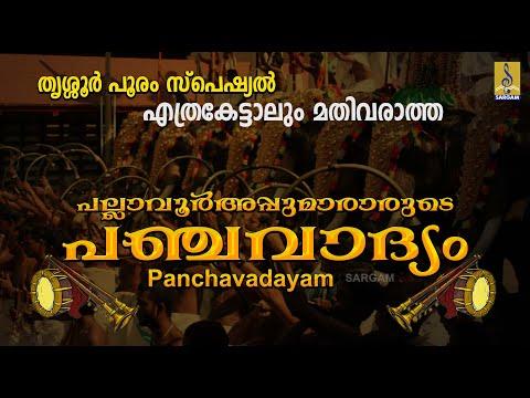 Panchavadyam Track 01- an instrumental music by kuzhoor Narayana Marar