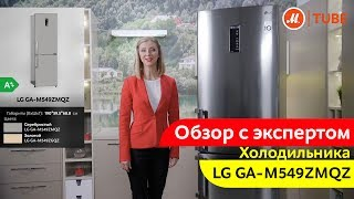 Видеообзор холодильника LG GA-M549ZMQZ с экспертом «М.Видео»