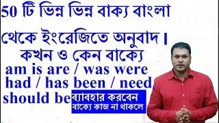Learn English Speaking Reading Writing Listening Vocabulary Bangla থ ক English অন ব দ Esl Part 4