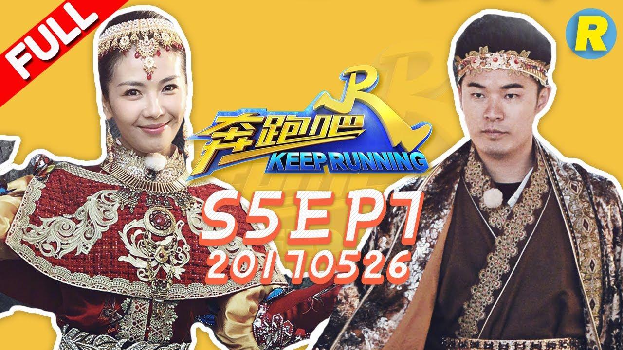 【ENG SUB FULL】Keep Running EP 7 20170526 [ ZhejiangTV HD1080P ]