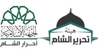 عودة التوتر بين أحرار الشام وهيئة تحرير الشام في إدلب