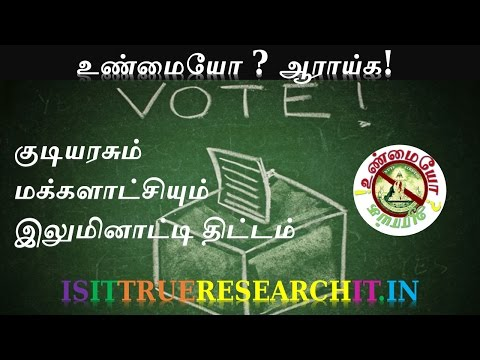 Democracy and republic is also plans of illuminati | Illuminati in Tamil
