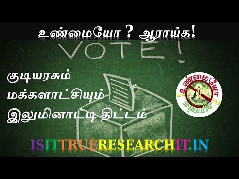 Democracy and republic is also plans of illuminati | Illuminati in Tamil