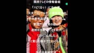 国生さゆり 元夫逮捕状報道に驚き「何も知らない」 YouTubeで月...