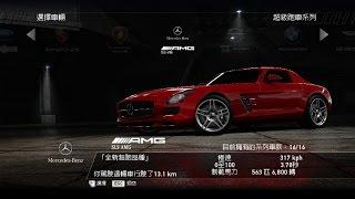 極速快感:超熱力追緝(Need For Speed: Hot Pursuit)  Benz SLS AMG