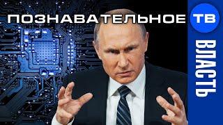 Единый регистр граждан. Электронный концлагерь Путина (Познавательное ТВ, Артём Войтенков)