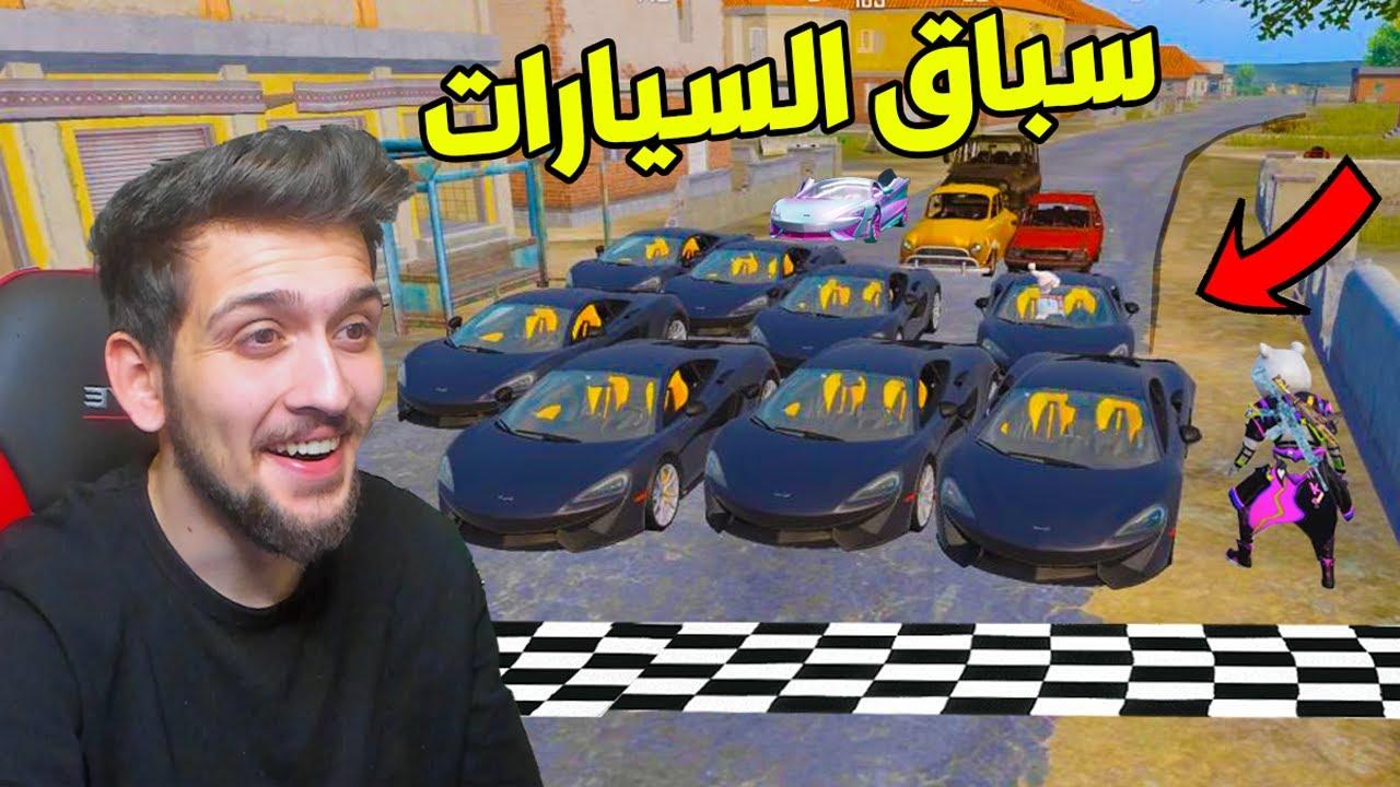 سباق 100 سيارة الامبرجيني الجديدة  في ببجي موبايل !!  PUBG MOBILE
