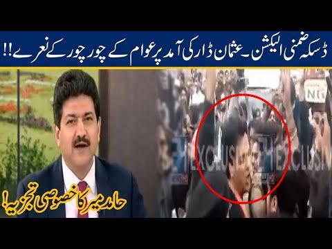 Hamid Mir Analysis on Daska By Election