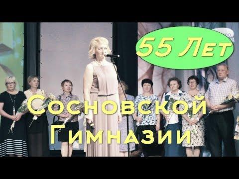Юбилей Сосновской Гимназии 55 лет