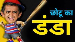 छोटू दादा का डंडा | Chotu Dada ka Danda | Khandesh Hindi Comedy | Chotu Dada Comedy Video