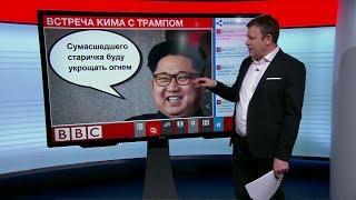 ТВ-новости: Кто выиграет от переговоров Трампа и Кима