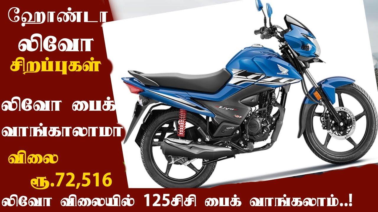 பிஎஸ்-6 ஹோண்டா லிவோ பைக் சிறப்புகள் | BS6 Honda Livo Tamil review - Automobile Tamilan