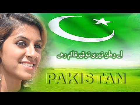 Ae Watan I National Song I Independence Day I ISA Media