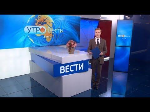 «Вести Алтай», утренний выпуск за 17 февраля 2020 года