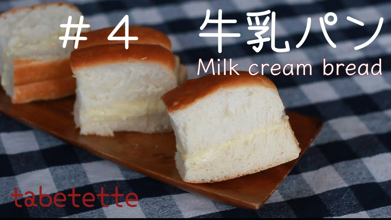 長野 県 牛乳 パン お 取り寄せ