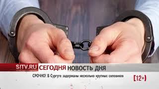 SITV.RU  СЕГОДНЯ  новость дня 17.10.2017г.