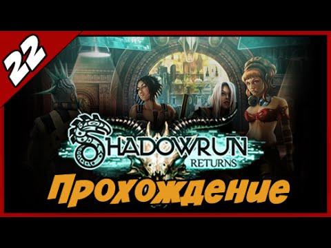 Прохождение Shadowrun Returns