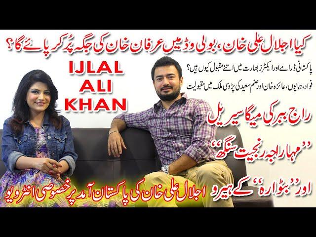 Metro Live Lounge | Ijlal Ali Khan Interview | Rida Ahmed Maharaja Ranjeet Singh