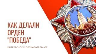 """Об этом секрете ордена """"Победа"""" не знал даже Сталин"""