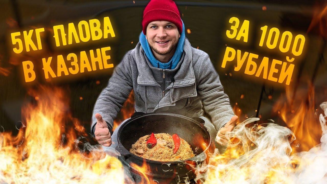 Плов в Казане за 1 час получится даже у Друже Oblomoff