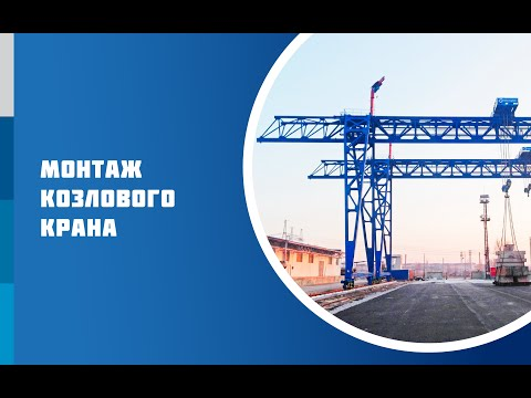 Монтаж козловых кранов, г/п 100 тонн