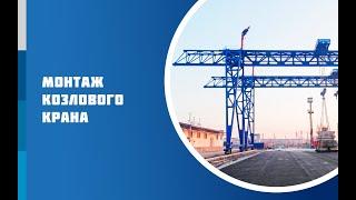 Монтаж козловых кранов, г/п 100 тонн(, 2015-08-05T07:05:45.000Z)