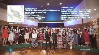V.A. / アニメ100周年記念・アニバーサリーソング 「翼を持つ者 ~Not an angel Just a dreamer~」MV(60秒Ver)