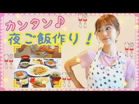 【夜ご飯の支度】ただ料理をする動画!【4品の簡単レシピ】
