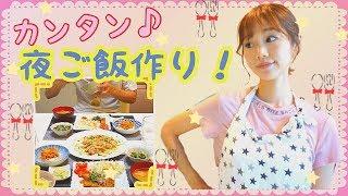 【夜ご飯の支度】ただ料理をする動画!【4品の簡単レシピ】 thumbnail