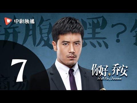 你好乔安 第7集 (戚薇,王晓晨领衔主演)